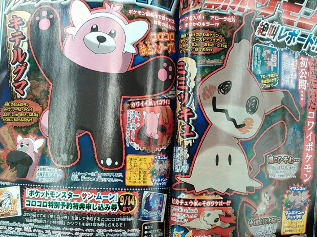 pokémon-sonne-mond-coro-coro-nat-games