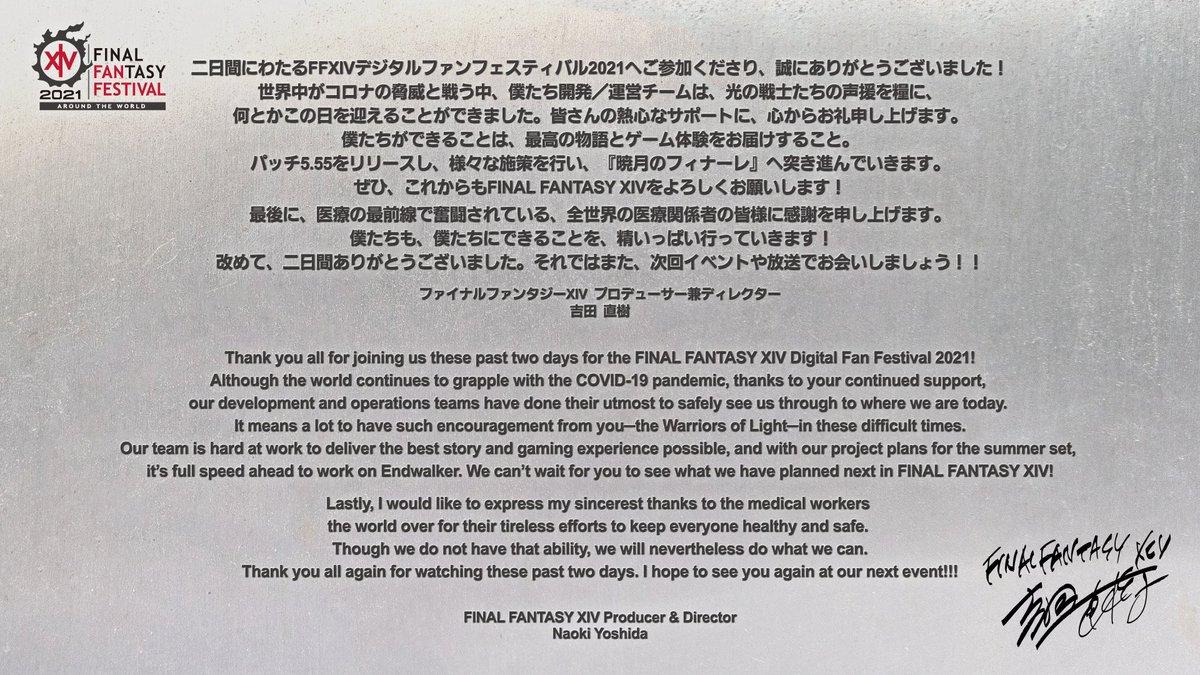 Final Fantasy XIV Fanfest 2021